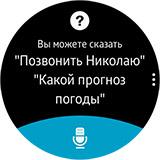 S Voice на Samsung Gear S2. Рис. 1