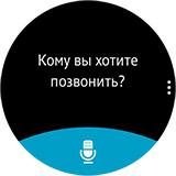 S Voice на Samsung Gear S2. Рис. 2