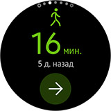 S Health на Samsung Gear S2. Рис. 4