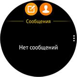 SMS на Samsung Gear S2. Рис. 1