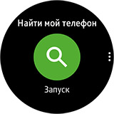 Поиск телефона на Samsung Gear S2