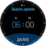 Будильник на Samsung Gear S2. Рис. 2