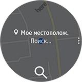 Nokia Here Maps на Samsung Gear S2. Рис. 2