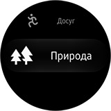 Nokia Here Maps на Samsung Gear S2. Рис. 4