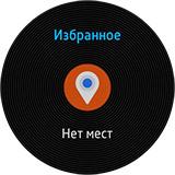 Nokia Here Maps на Samsung Gear S2. Рис. 5