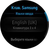 Клавиатура на Samsung Gear S2. Рис. 5