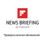 Briefing на Samsung Gear S2. Рис. 1