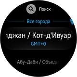 Мировое время на Samsung Gear S2. Рис. 3