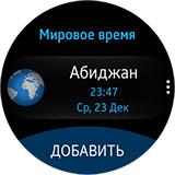 Мировое время на Samsung Gear S2. Рис. 4