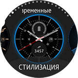 Цифрблаты на Samsung Gear S2. Рис. 1