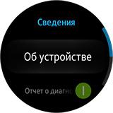 Настройки Samsung Gear S2. Рис. 11