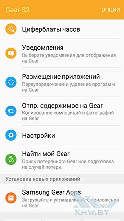 Gear Manager для Samsung Gear S2