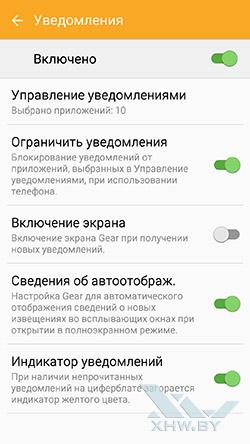 Уведомления на Samsung Gear S2