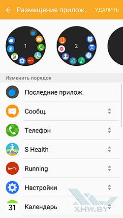 Параметры списка приложений Samsung Gear S2