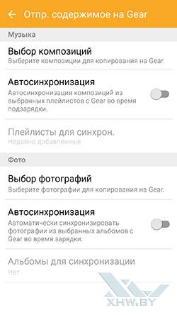 Параметры уведомлений на Samsung Gear S2