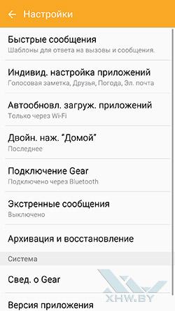 Настройки Samsung Gear S2 в Gear Manager
