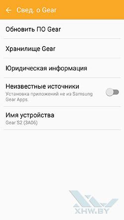 Сведения о Samsung Gear S2