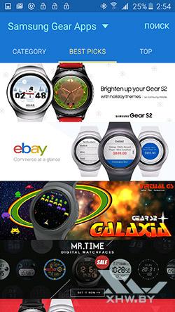 Магазин приложений для Samsung Gear S2. Рис. 1