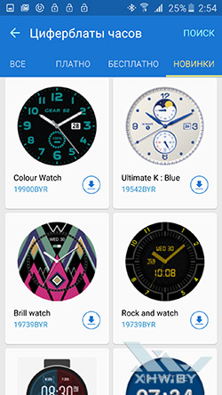 Магазин приложений для Samsung Gear S2. Рис. 5