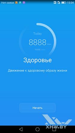 Здоровье на Huawei Mate 8. Рис. 1