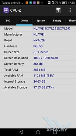 Система Huawei Mate 8