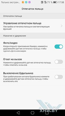 Параметры сканера отпечатков Huawei Mate 8