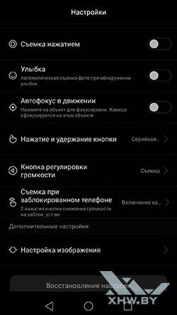 Настройки Huawei Mate 8. Рис. 2