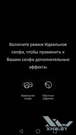 Съемка селфи на Huawei Mate 8. Рис. 1