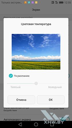 Настройка цветовой температуры экрана Huawei Mate 8