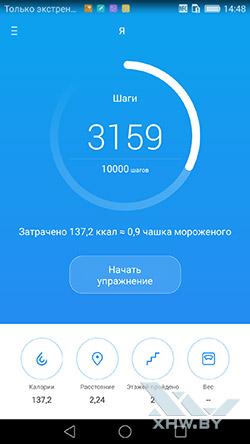 Здоровье на Huawei Mate 8. Рис. 3
