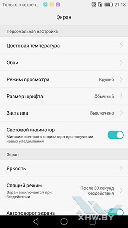 Настройки экрана Huawei Mate 8