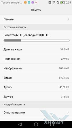 Память Huawei Mate 8