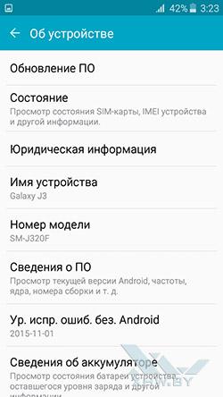 Настройки на Samsung Galaxy J3 (2016). Рис. 2