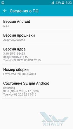 Настройки на Samsung Galaxy J3 (2016). Рис. 3