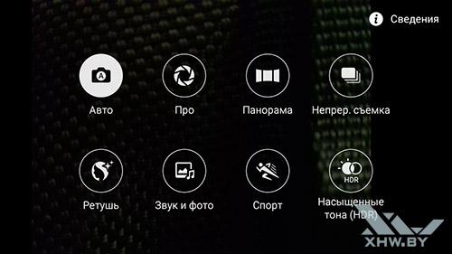 Режимы камеры Samsung Galaxy J3 (2016)