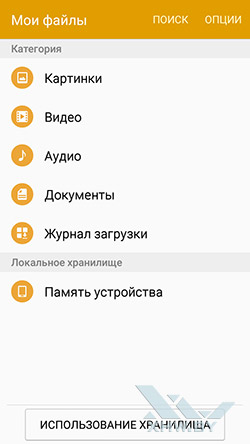 Файловый менеджер на Samsung Galaxy J3 (2016). Рис. 1