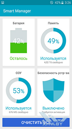 Smart Manager на Samsung Galaxy J3 (2016). Рис. 1