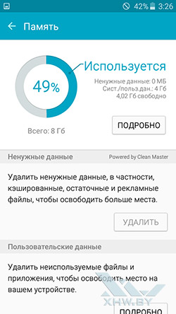 Smart Manager на Samsung Galaxy J3 (2016). Рис. 2