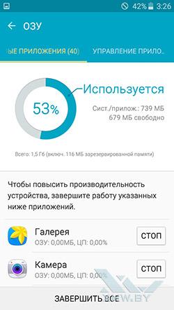 Smart Manager на Samsung Galaxy J3 (2016). Рис. 3