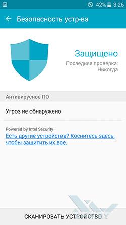 Smart Manager на Samsung Galaxy J3 (2016). Рис. 4