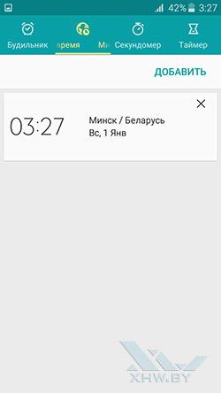 Мировое время на Samsung Galaxy J3 (2016)