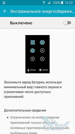 Экстремальное энергосбережения на Samsung Galaxy J3 (2016)