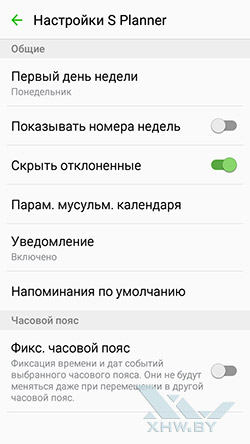 S Planner на Samsung Galaxy J3 (2016). Рис. 2