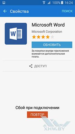 Microsoft Word на Samsung Galaxy J3 (2016)
