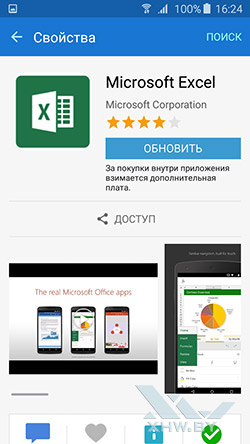 Microsoft Excel на Samsung Galaxy J3 (2016)
