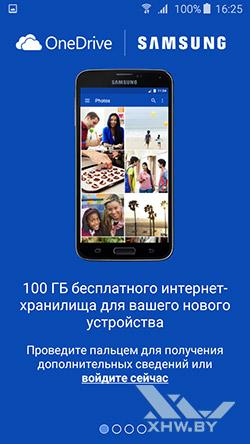 Клиент OneDrive на Samsung Galaxy J3 (2016). Рис. 1