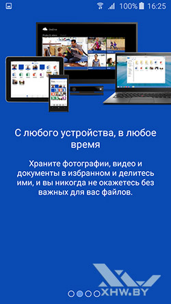 Клиент OneDrive на Samsung Galaxy J3 (2016). Рис. 2