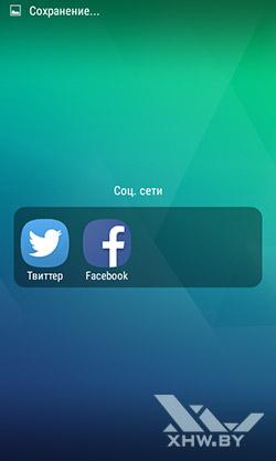 Клиенты социальных сетей на Lenovo A1000