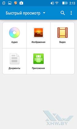 Файловый менеджер на Lenovo A1000. Рис. 1