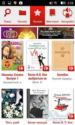 Магазин книг на Lenovo A1000. Рис. 1